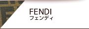フェンディ